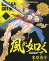 Kaze ga Gotoku