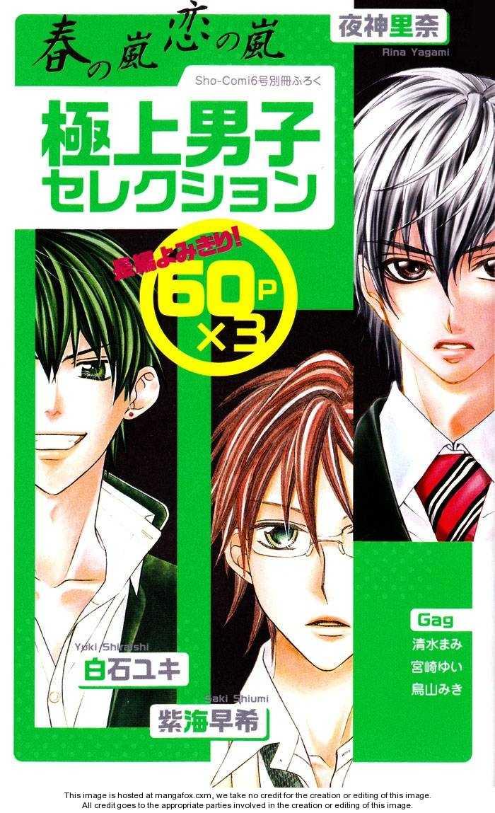Narabuna Kiken!! 0 Page 4