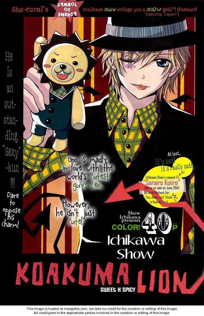 Koakuma Lion 0 Page 3
