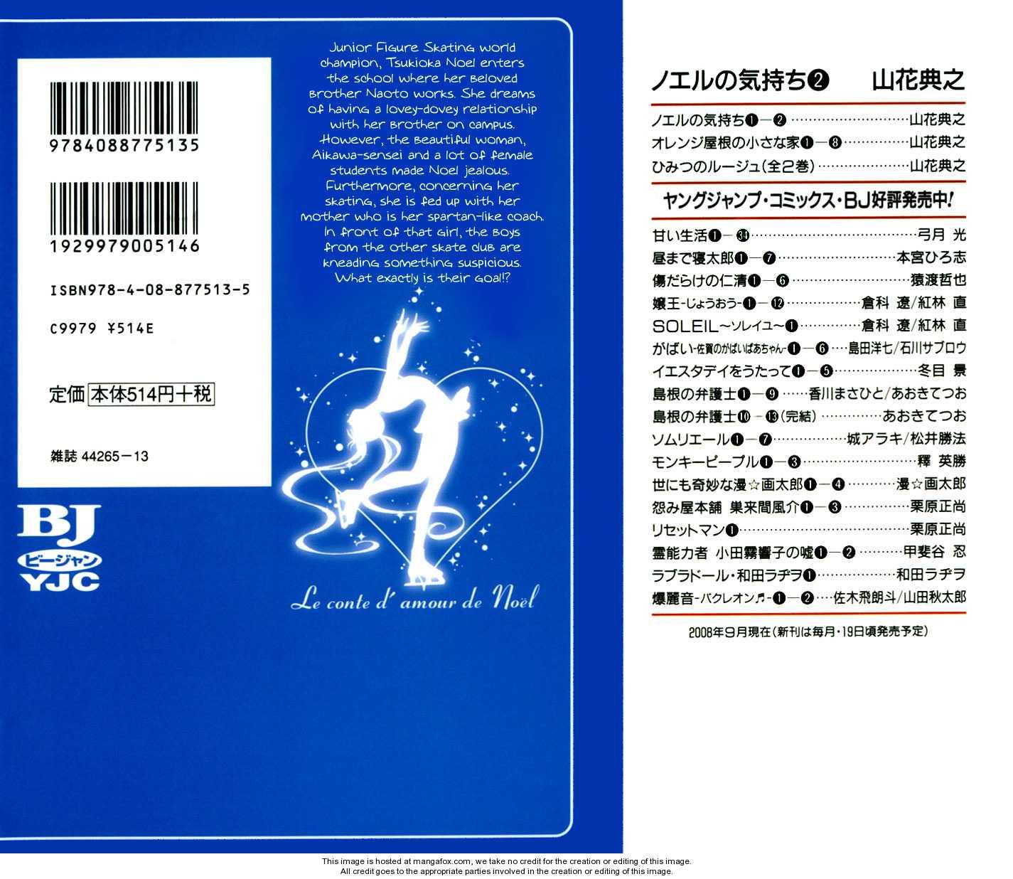 Noel no Kimochi 7 Page 2