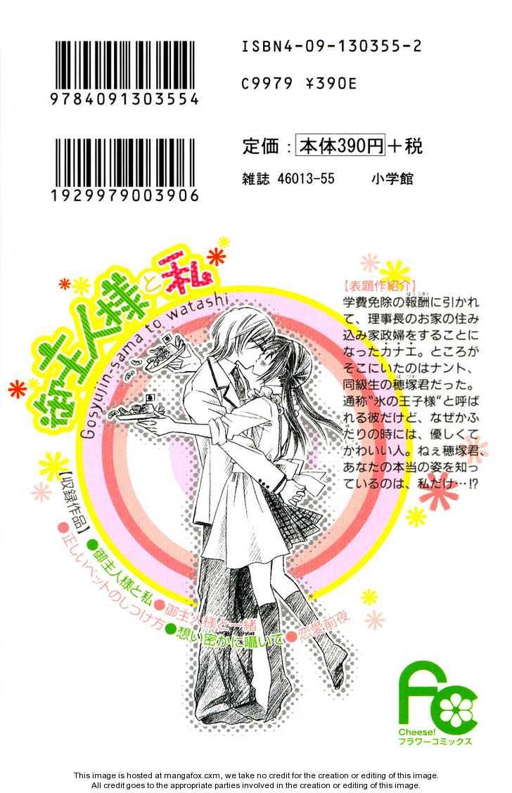 Goshujin-sama to Watashi 1 Page 2