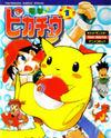Dengeki Pikachu
