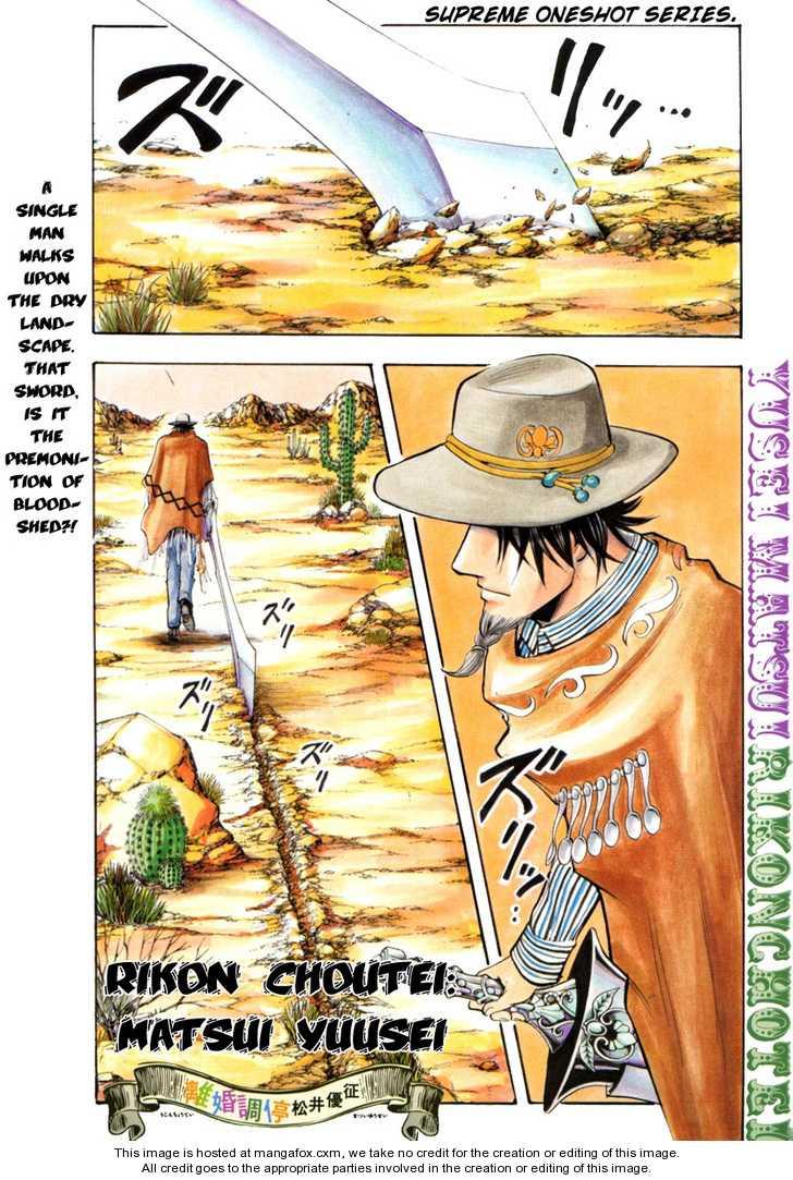 Rikon Choutei 1 Page 1