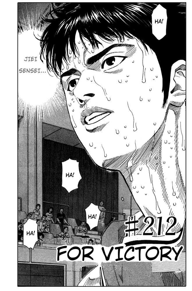 Slam Dunk 212 Page 2