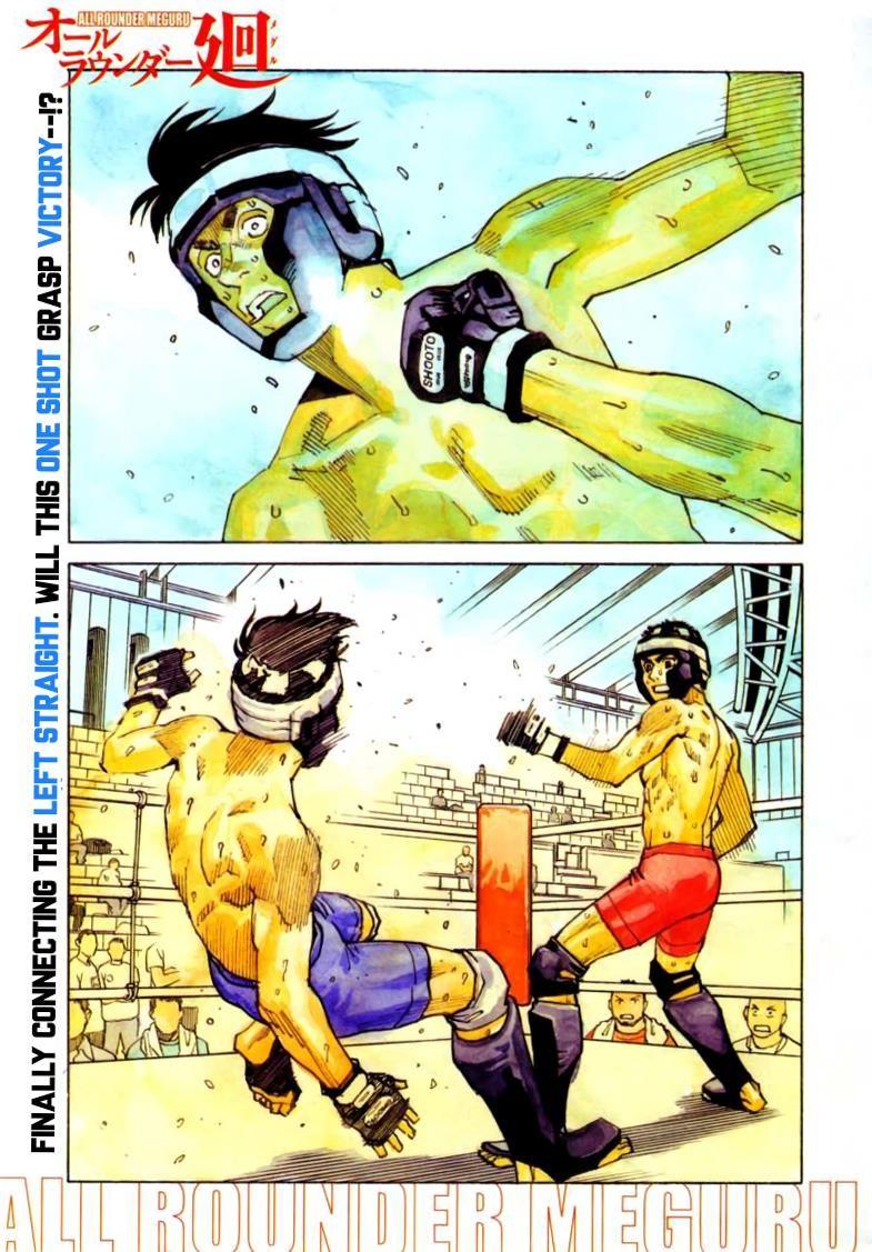 All-Rounder Meguru 122 Page 2
