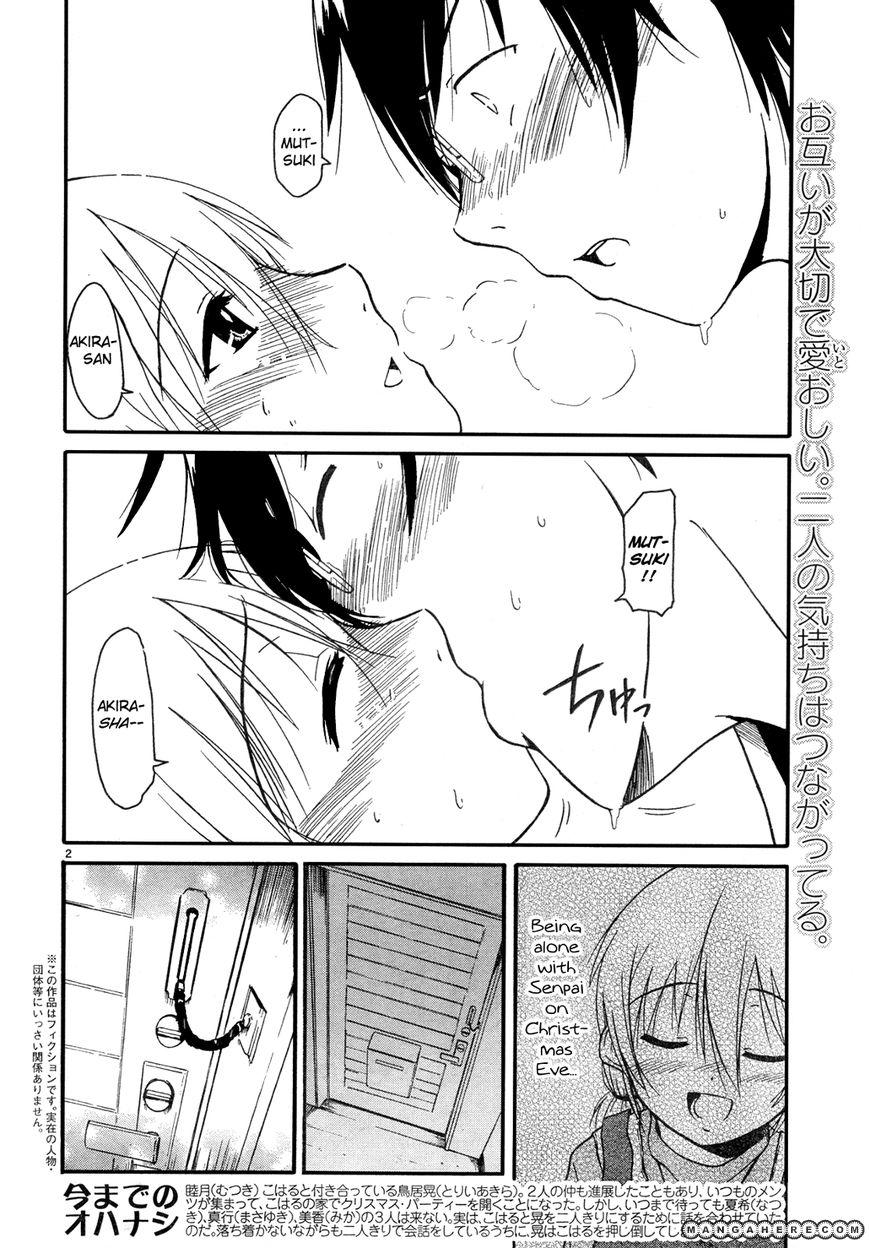 Koharu no Hibi 23 Page 2