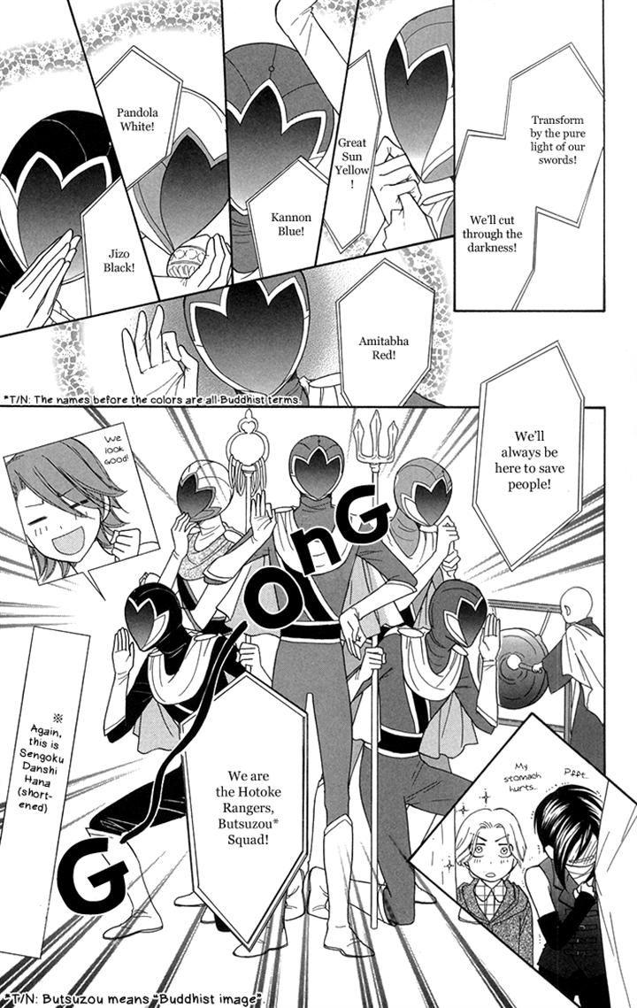 Sengoku Danshi Hana no Ran 7 Page 3