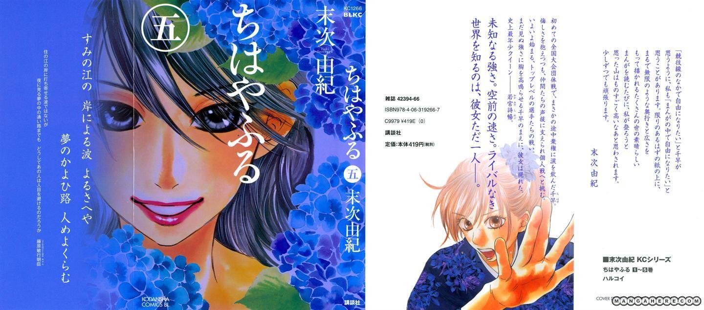 Chihayafuru 24 Page 1