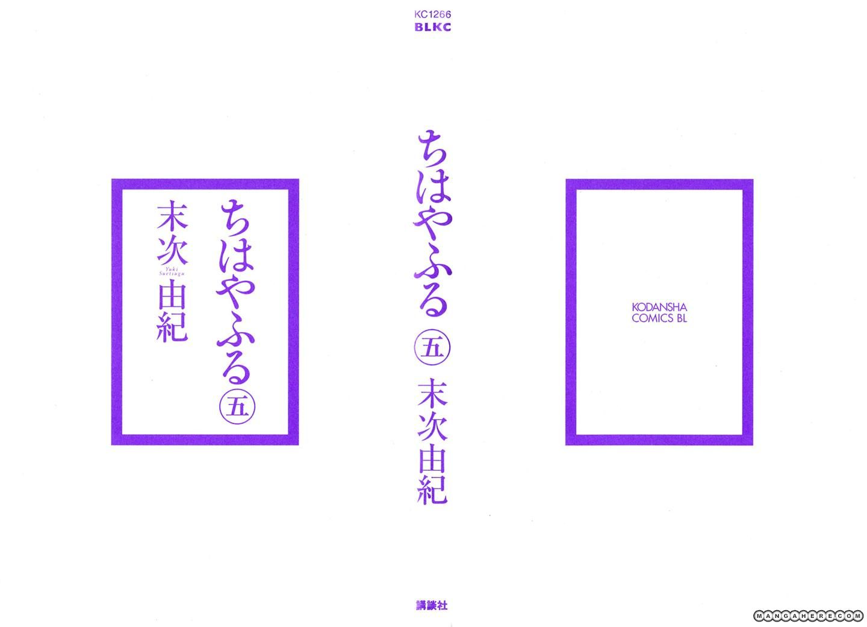Chihayafuru 24 Page 2