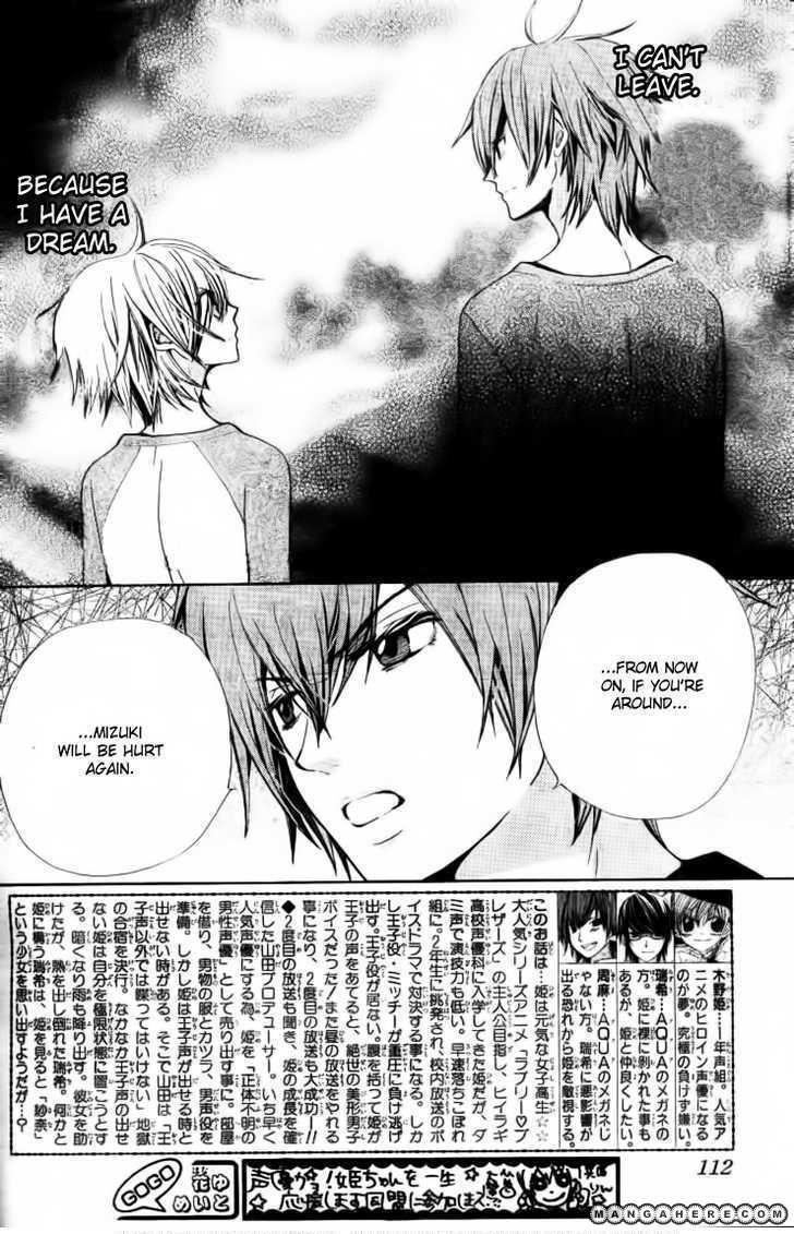 Seiyuu Ka-! 16 Page 2