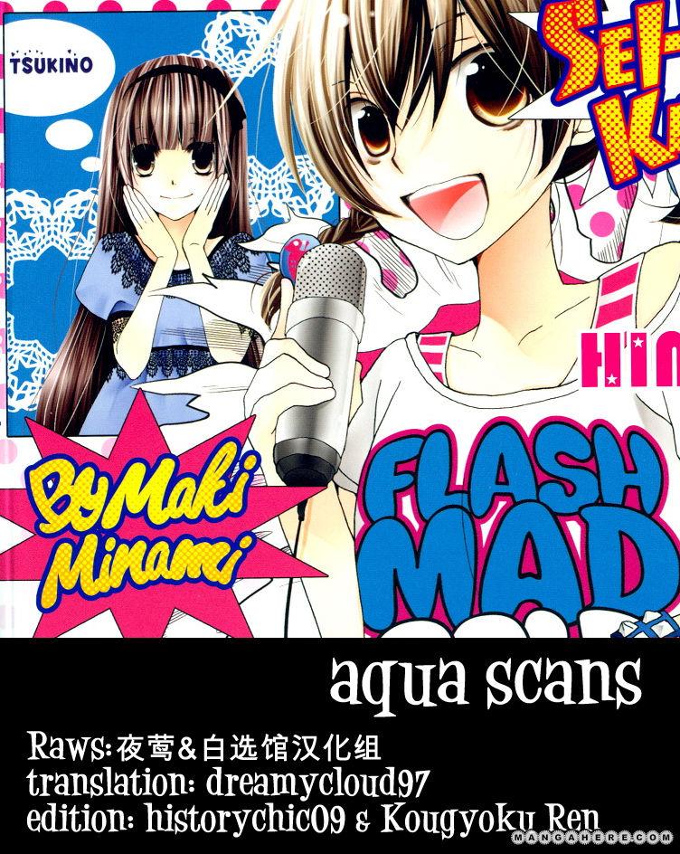 Seiyuu Ka-! 36 Page 1