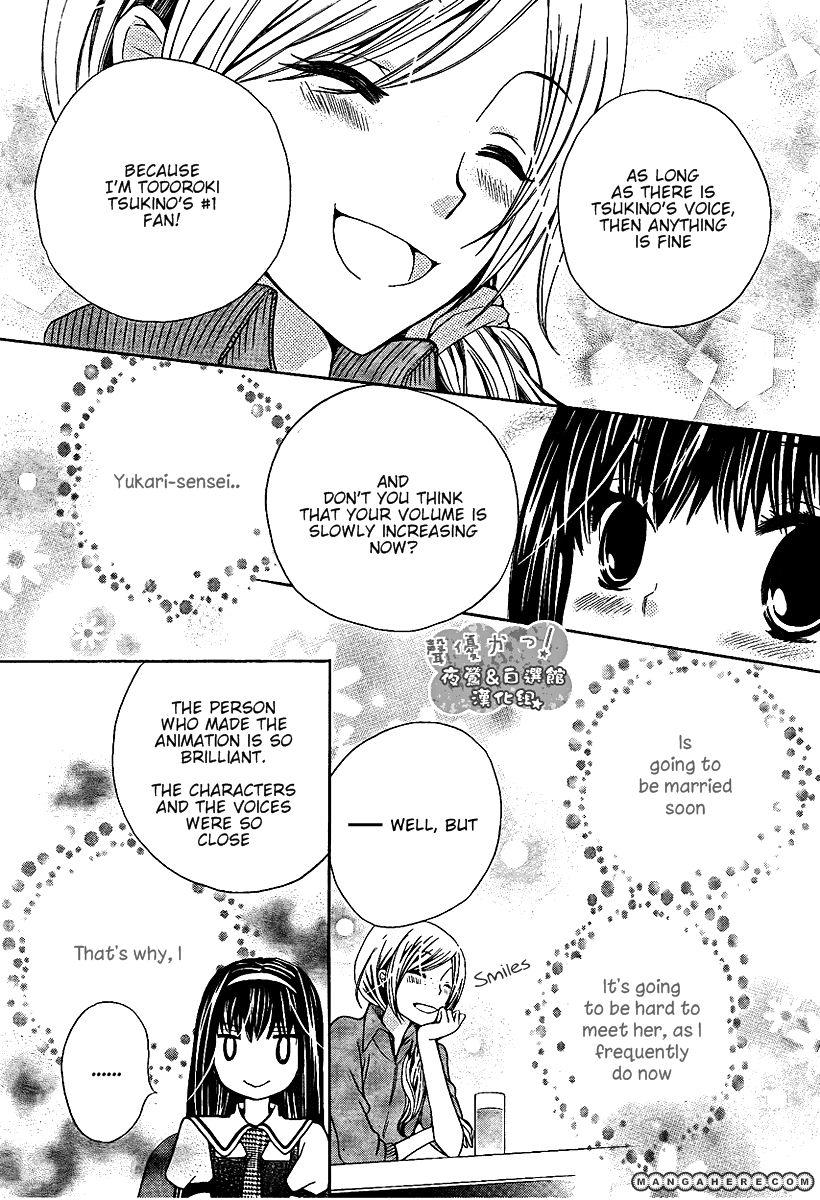 Seiyuu Ka-! 40 Page 4