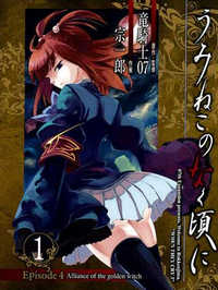 Umineko no Naku Koro ni Episode 4: Alliance of the Golden Witch