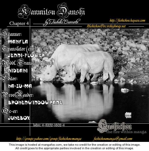 Kanmitsu Danshi 4 Page 2