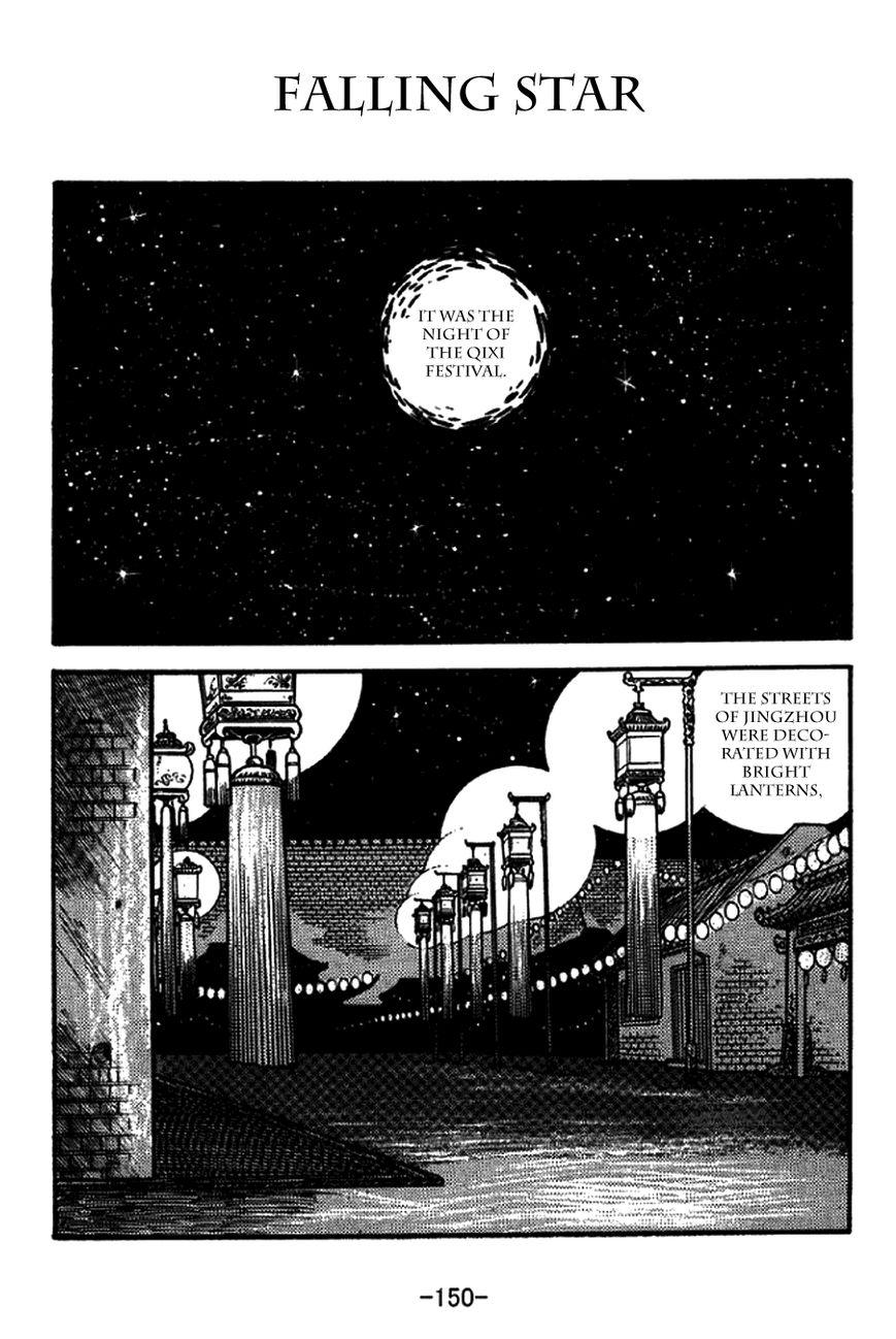 Sangokushi 216 Page 1