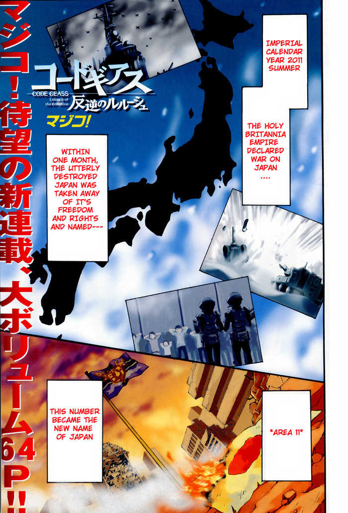Code Geass: Lelouch of the Rebellion 1 Page 1