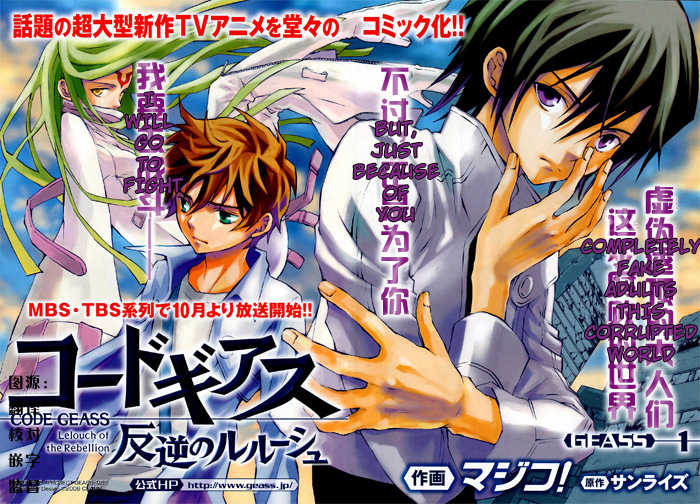 Code Geass: Lelouch of the Rebellion 1 Page 2