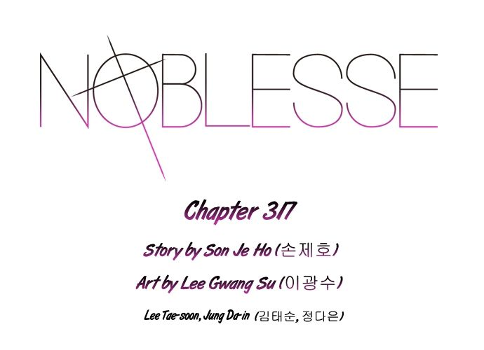 Noblesse 317 Page 2