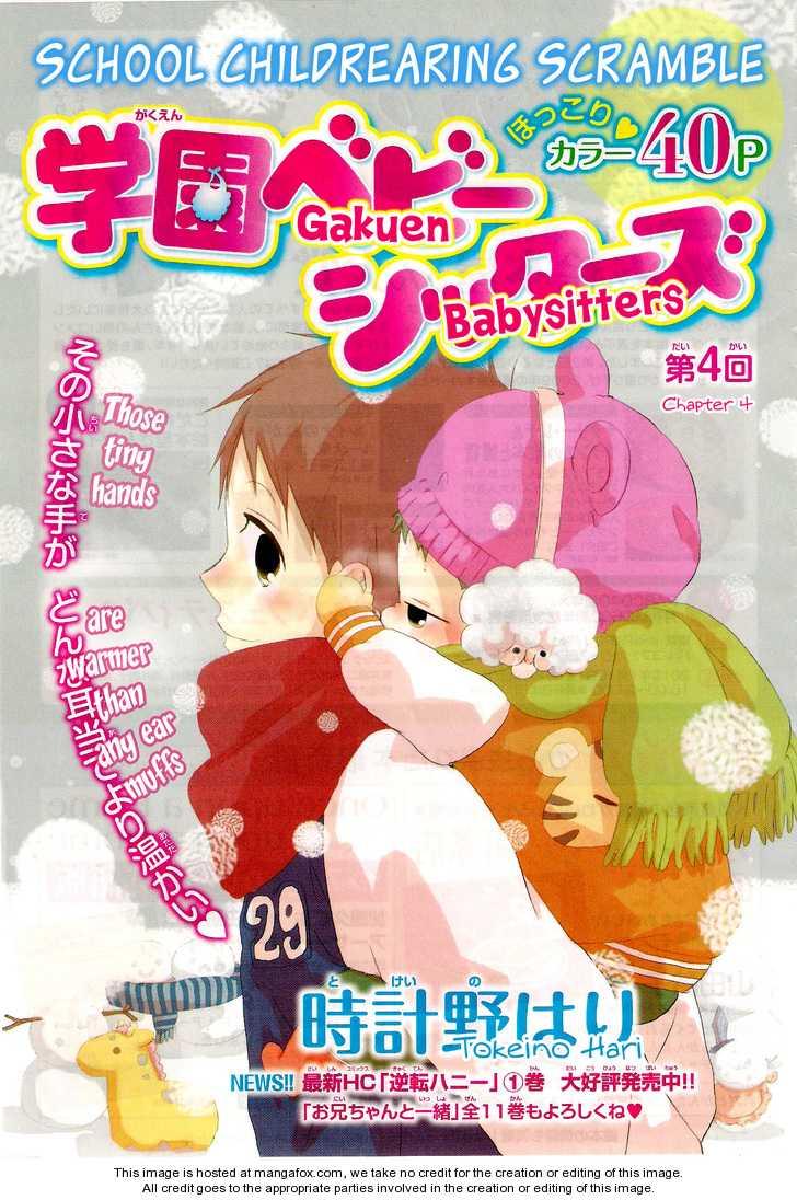 Gakuen Babysitters 4 Page 1