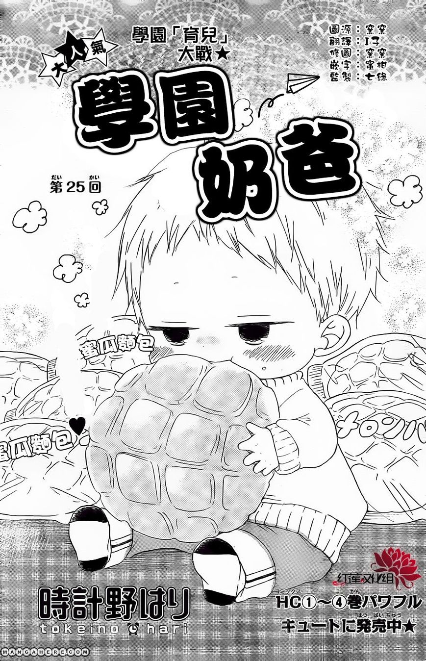 Gakuen Babysitters 25 Page 1