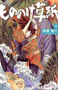 Mononoke Soushi