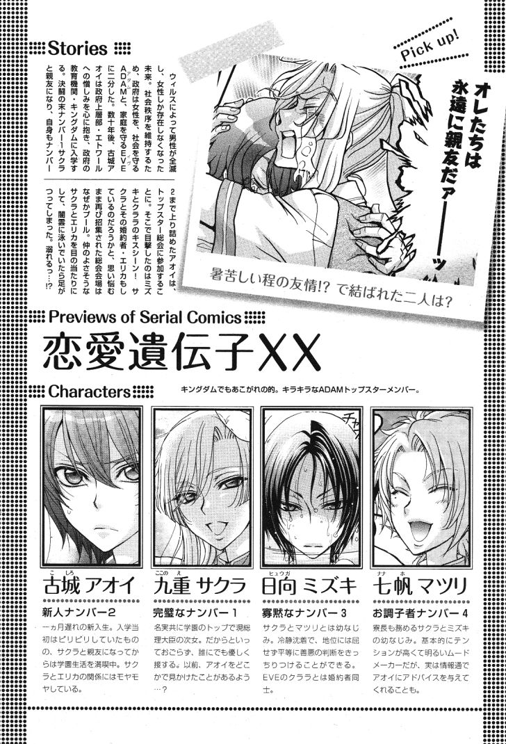 Renai Idenshi XX 10 Page 1