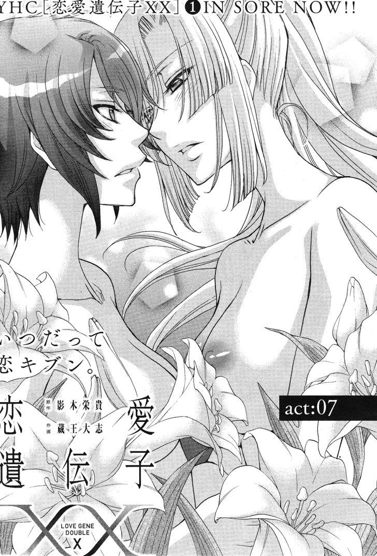 Renai Idenshi XX 10 Page 2