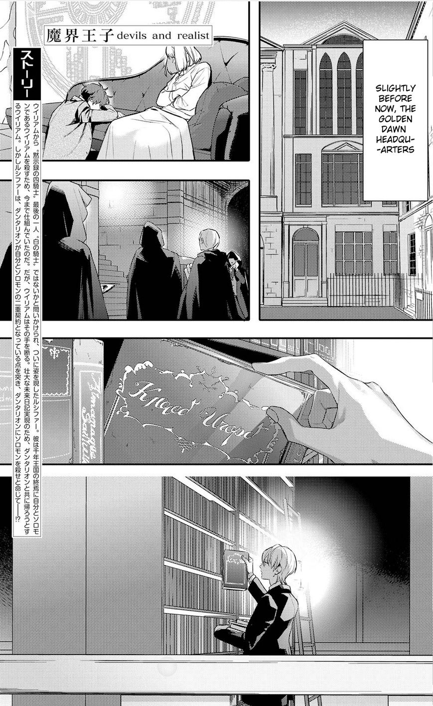 Makai Ouji: Devils and Realist 93 Page 1