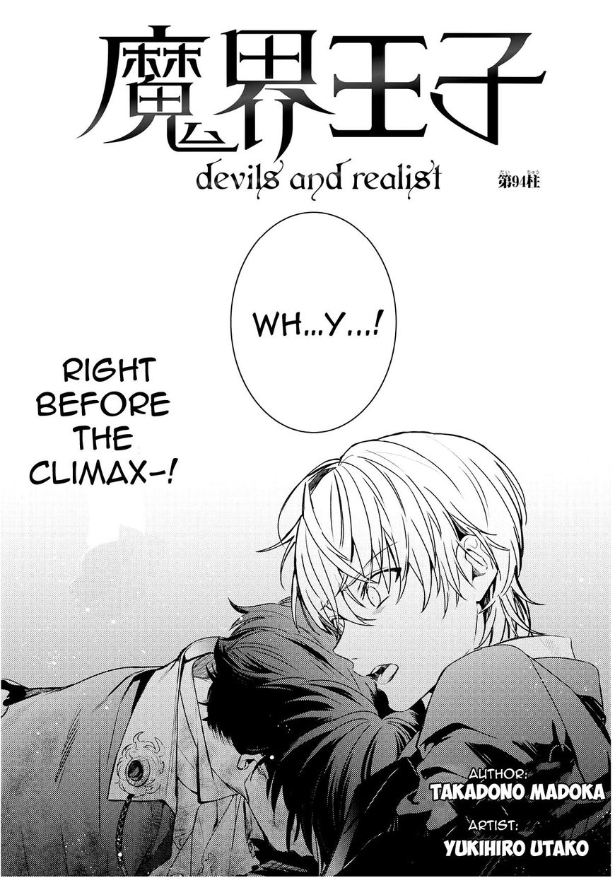Makai Ouji: Devils and Realist 94 Page 1