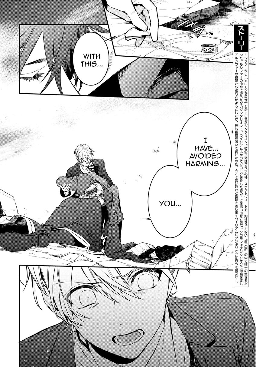 Makai Ouji: Devils and Realist 94 Page 2