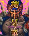 Gokuaku no Hana - Hokuto no Ken - Jagi Gaiden