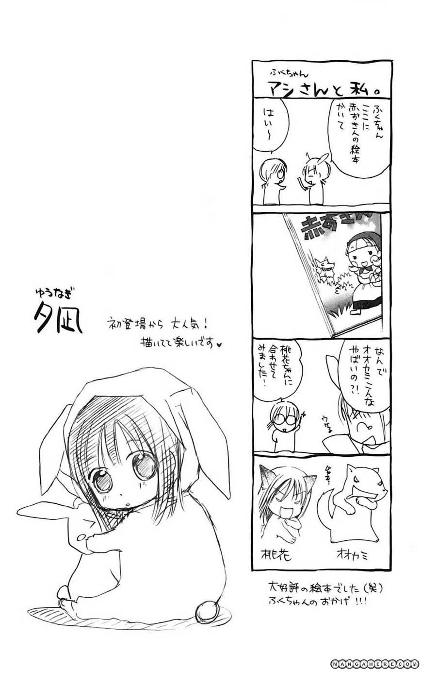 Namida Usagi - Seifuku no Kataomoi 13 Page 2