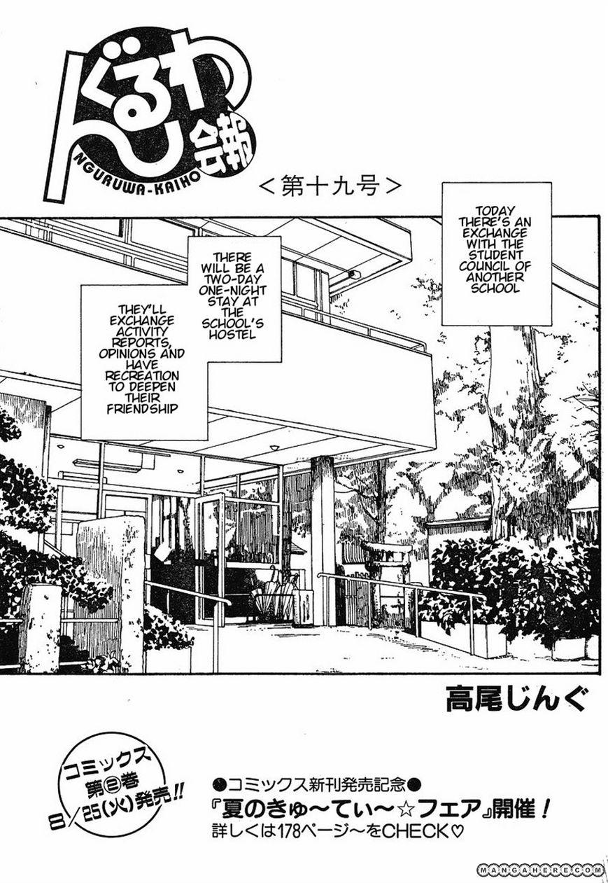 Nguruwa Kaihou 19 Page 1