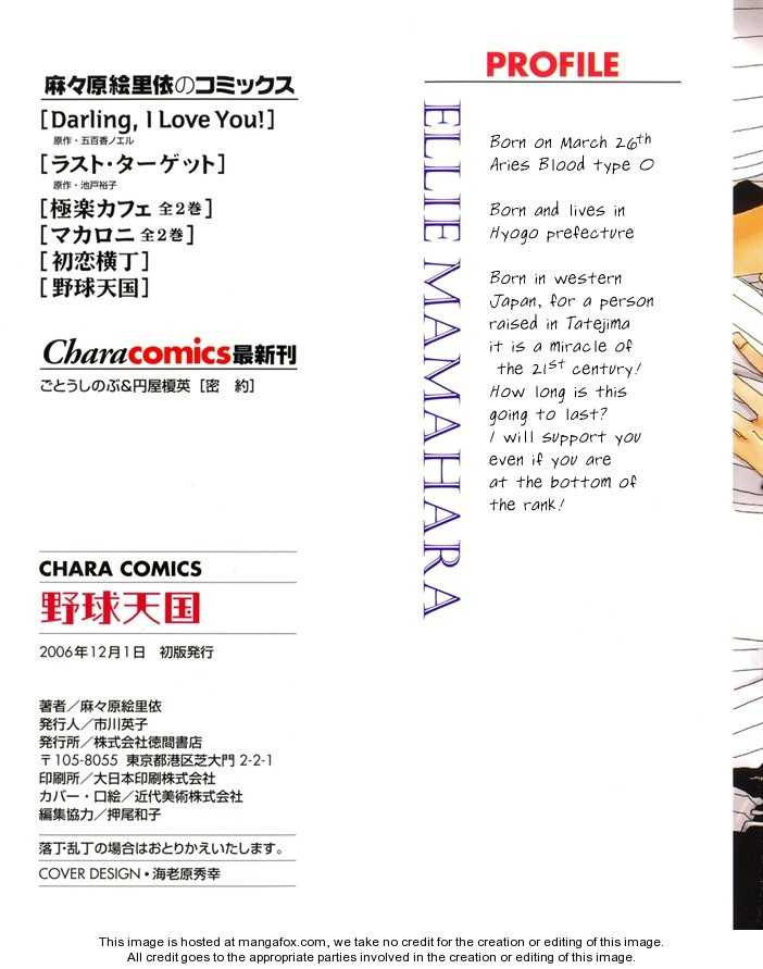 Yakyuu Tengoku 1 Page 2