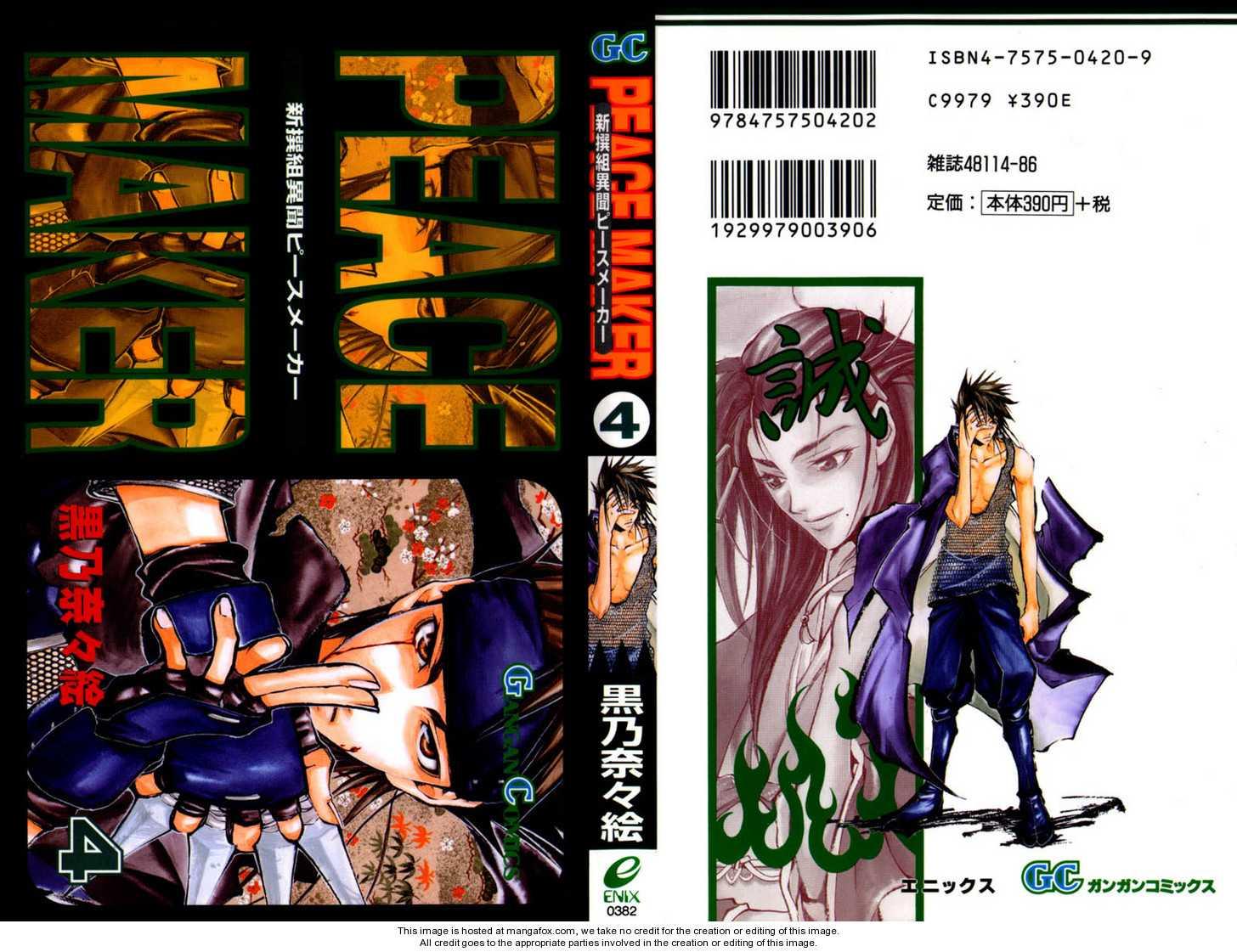 Shinsengumi Imon Peace Maker 16 Page 1