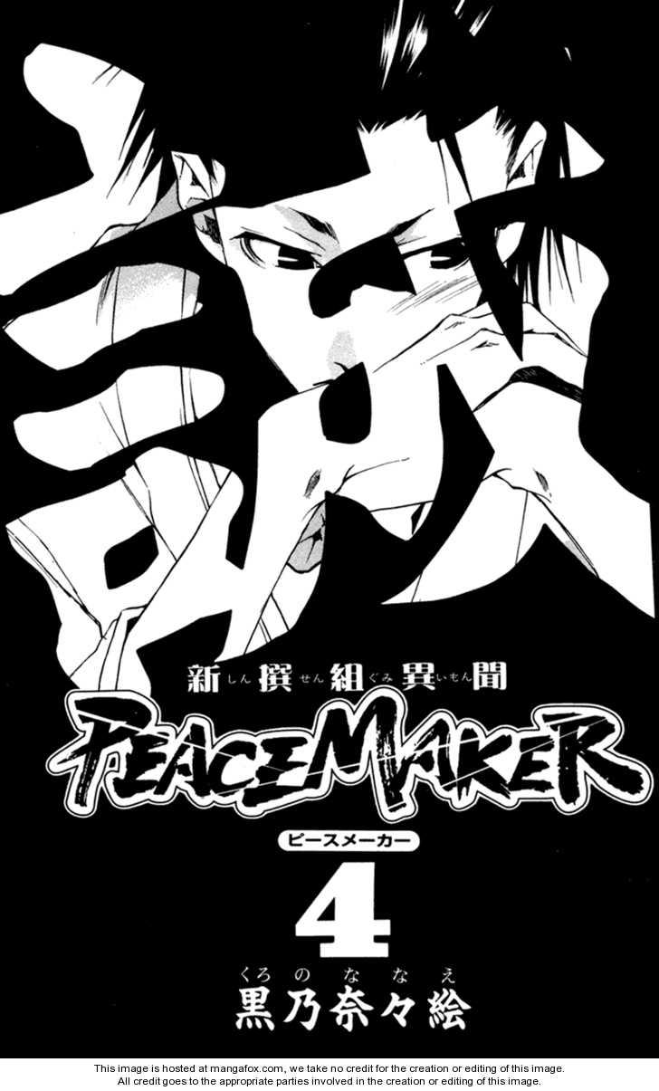 Shinsengumi Imon Peace Maker 16 Page 2