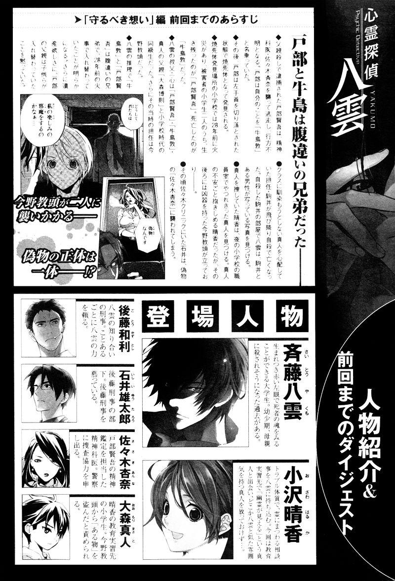 Shinrei Tantei Yakumo 35 Page 2