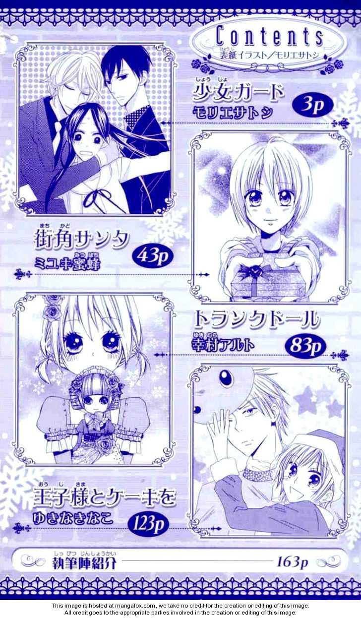 Shoujo Guard 1 Page 2