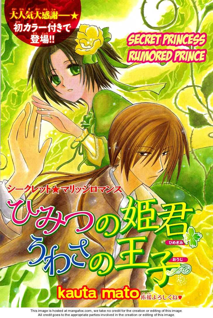 Himitsu no Himegimi Uwasa no Ouji 5 Page 2