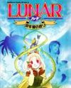 Lunar: Younenki no Owari