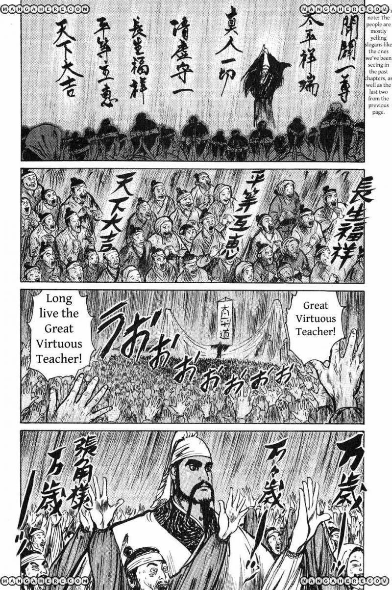 Souten Kouro 37 Page 4