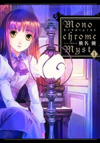 Monochrome Myst