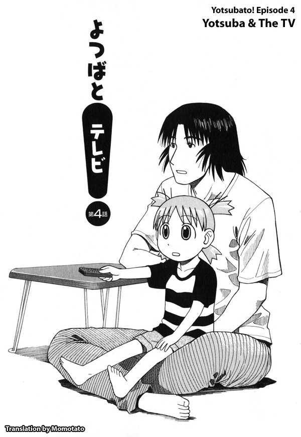 Yotsubato! 4 Page 1
