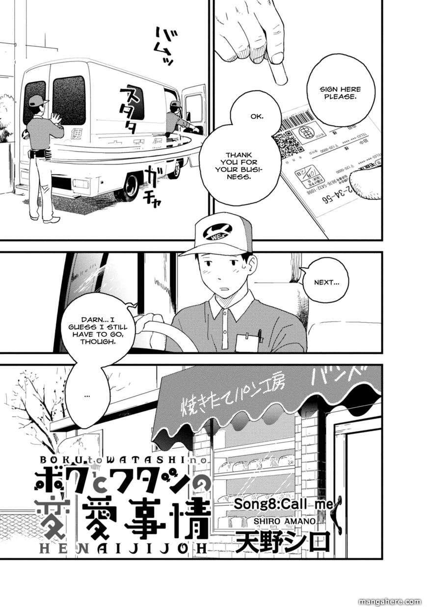Boku to Watashi no Henai Jijou 8 Page 2