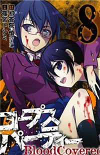 Corpse Party Blood Covered