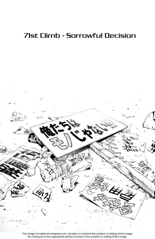 Kokou no Hito 71 Page 1