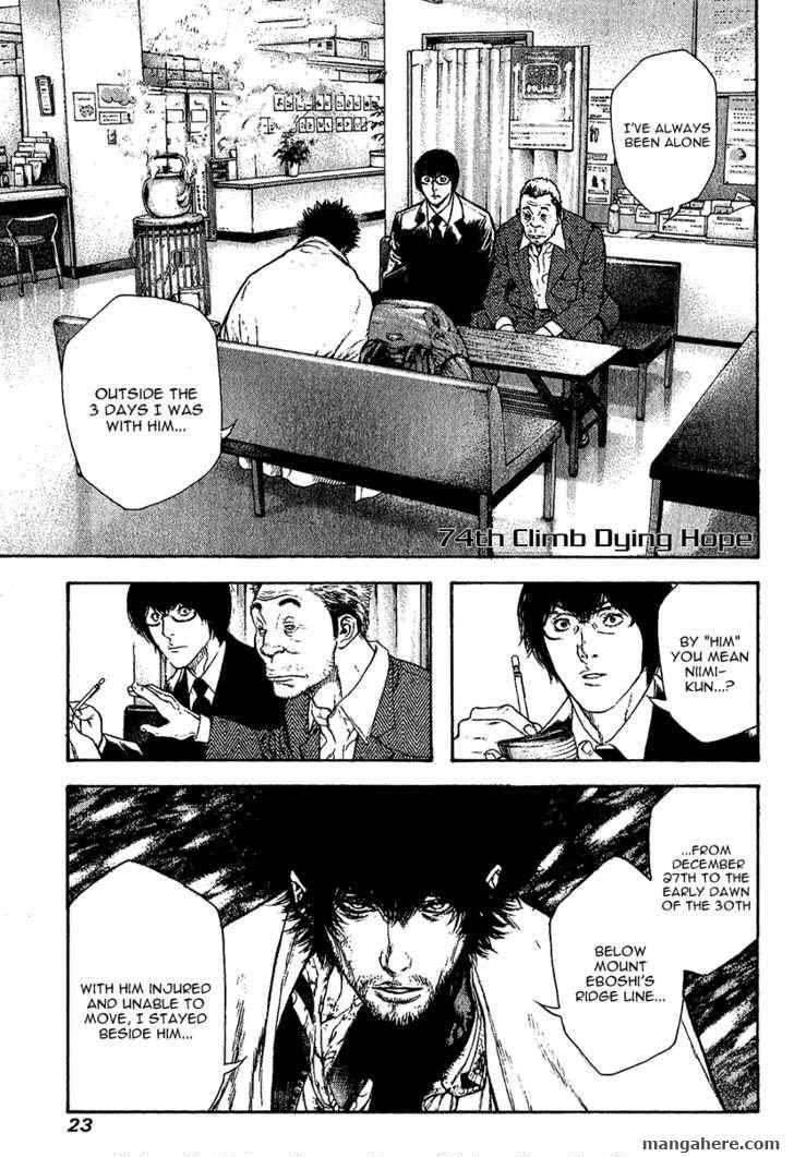 Kokou no Hito 74 Page 1