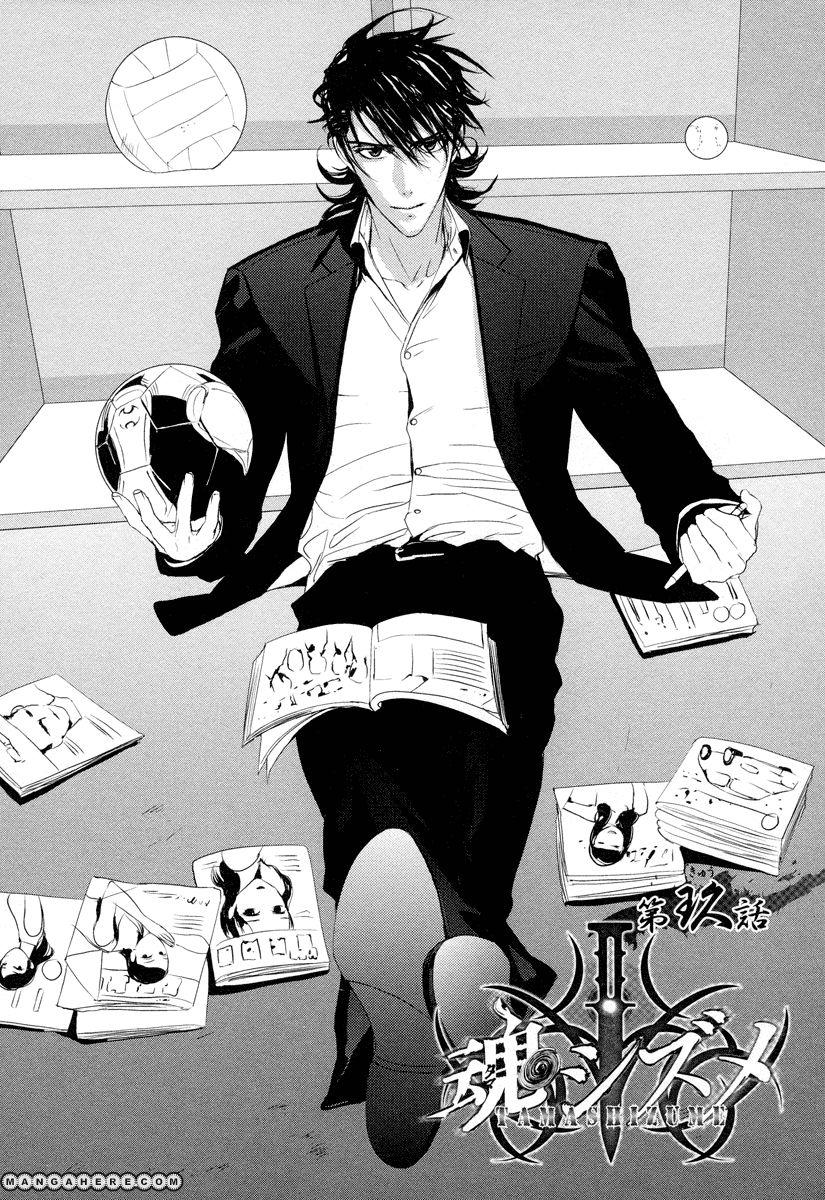Tamashii Shizume 9 Page 3