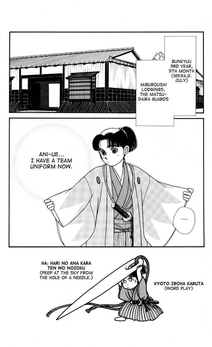 Kaze Hikaru 4 Page 2