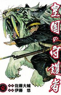 Koukoku no Shugosha